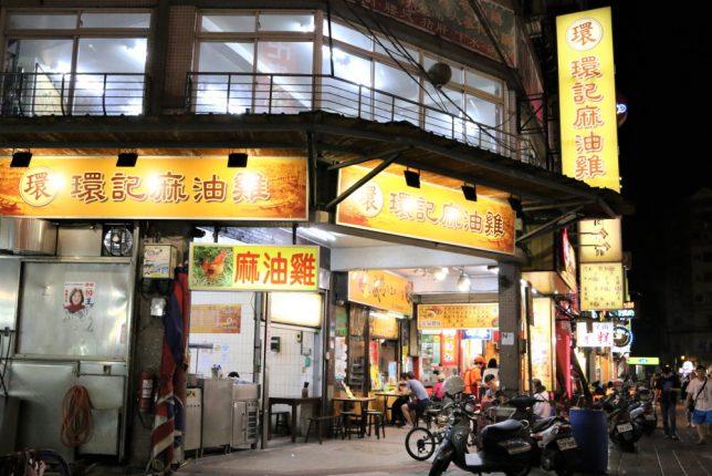 台湾(台北)の寧夏夜市にある魯肉飯の店