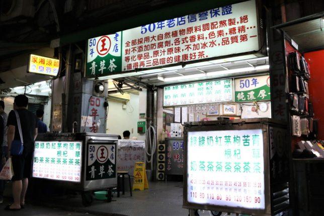 台湾(台北)の士林夜市の青草茶屋の外観