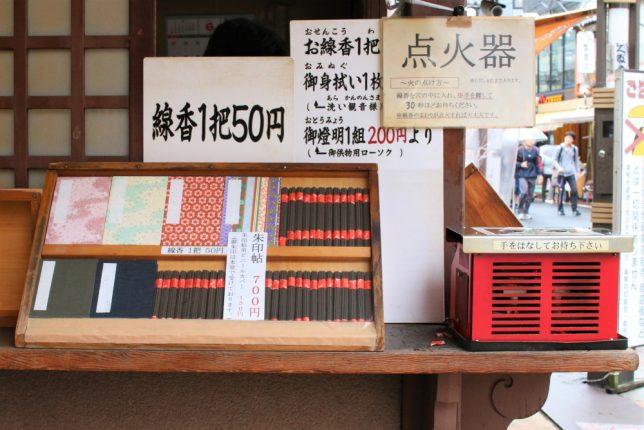 巣鴨地蔵通り商店街の高岩寺で線香やタオル、御朱印帳などを売っているところ