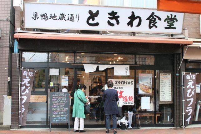 巣鴨地蔵通り商店街で人気の定食屋、ときわ食堂