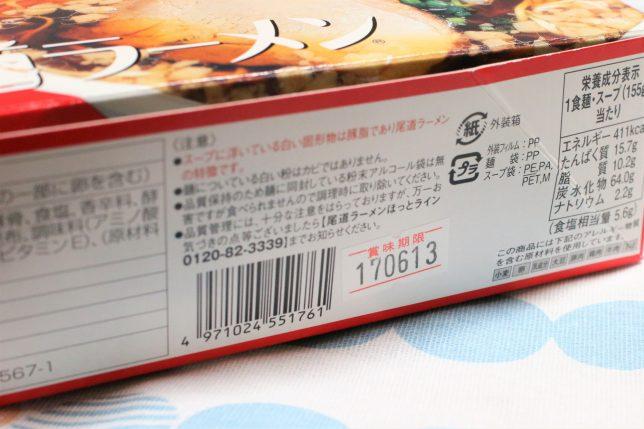 阿藻珍味「あもちんの尾道ラーメン」の箱(賞味期限切れ?)