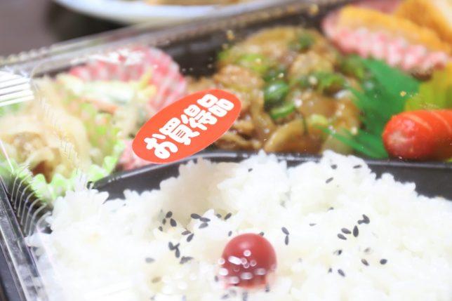 弁当に貼られている「お買得品」のシール