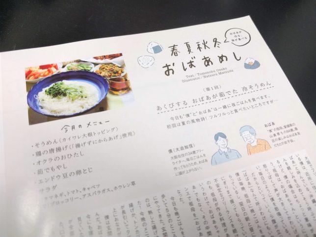 SAVVYの新連載「春夏秋冬おばあめし」