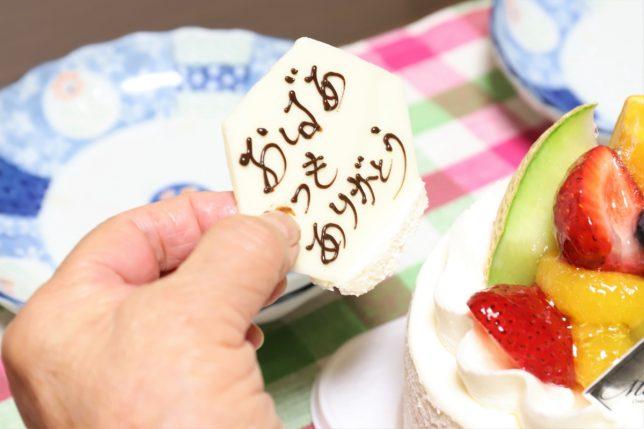 敬老の日のケーキを取り分けるおばあ
