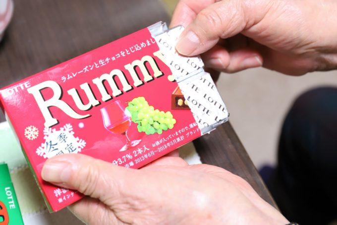 ロッテのチョコレート、ラミー(Rummy)を開けているところ