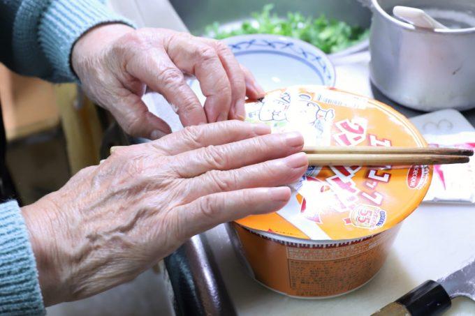 エースコックのワンタンメンにお湯を入れてフタをした祖母(おばあ)