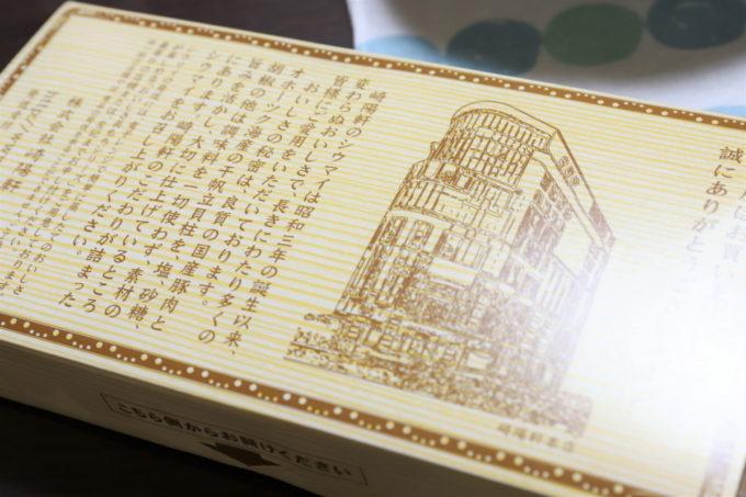 崎陽軒のシウマイの内蓋に書いてある歴史の説明
