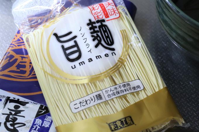 彩食工房のつけ麺のノンフライ麺「旨麺」