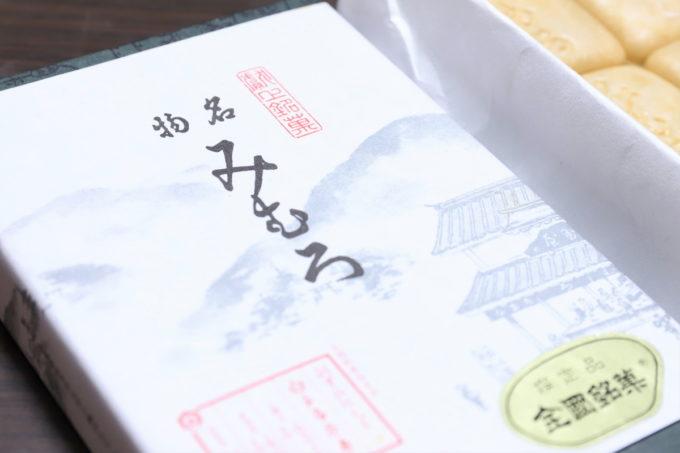 白玉屋榮壽の名物「みむろ」最中の箱