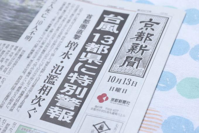 京都新聞(10月13日の朝刊)の1面