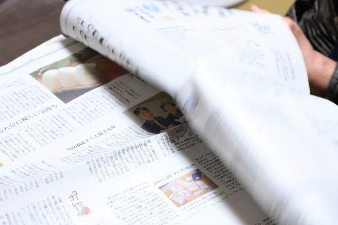 新聞をめくっているところ