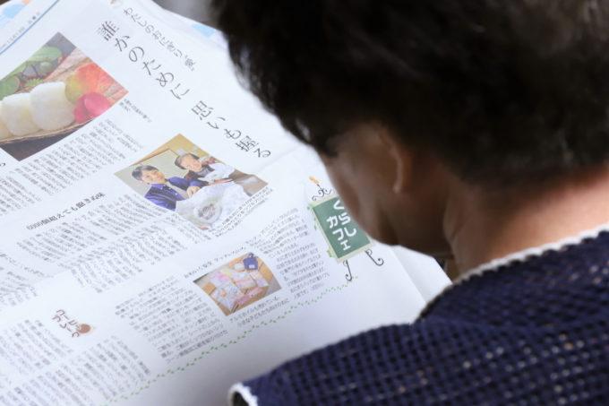 京都新聞を見ている祖母(おばあ)