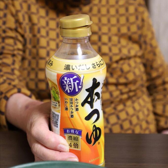 祖母(おばあ)が手にしている麺つゆ(本つゆ)のボトル